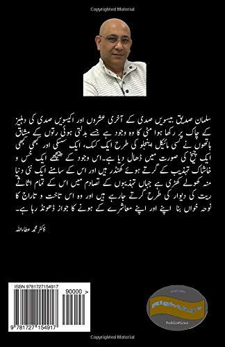 Jo Na Bujh Sakey: Urdu Poems por Salman Siddique