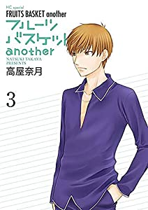 Fruits Basket Another Edition simple Tome 3