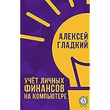 Учёт личных финансов на компьютере (Russian Edition)