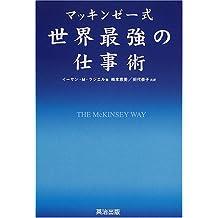 Makkinzēshiki sekai saikyō no shigotojutsu