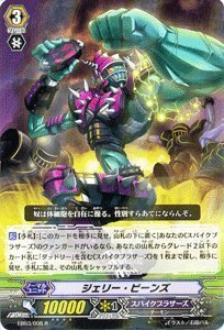 Card Fight !! Vanguard [Jerry Beans] [R] EB03-008-R ?war cavalry of black steel?