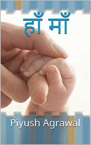 हाँ माँ (Hindi Edition) por Piyush Agrawal