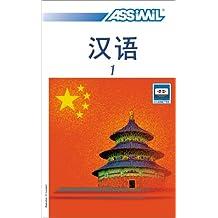 Le Chinois sans peine, tome 1 (coffret 4 cassettes)