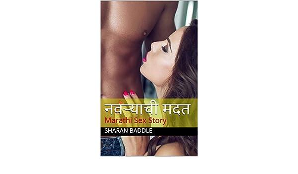 नवऱ्याची मदत: Marathi Sex Story (Marathi Edition