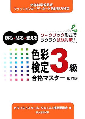 shikisai-kentei-3kyu-gokaku-masuta