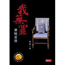 我無罪:劉曉波傳 (Chinese Edition)