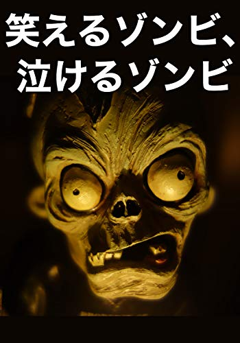 The many kind of zombie films: Introducing zombie films (Japanese Edition)