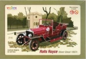 puzzle-3d-voiture-rolls-royce-1907-silver-ghost-14214-intelligent