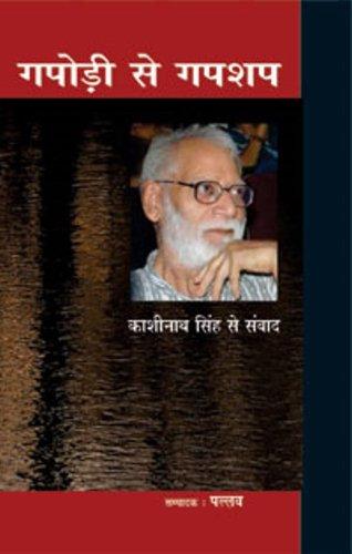 Gapodi Se Gapshap Kashinath Singh Se Samvad