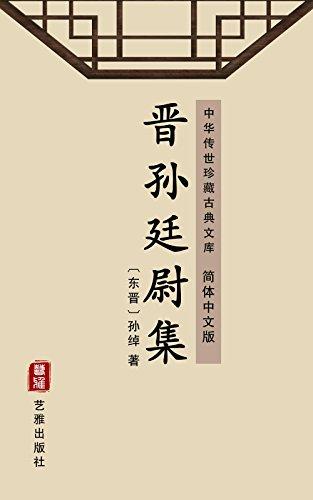 晋孙廷尉集(简体中文版): 中华...
