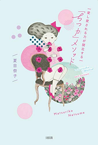 愛し愛される力が開花する 「ちつ力」メソッド (大和出版) (Japanese Edition)