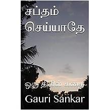 சப்தம் செய்யாதே : ஒரு திகில் கதை (Tamil Edition)