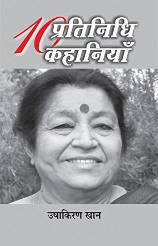 Dus Pratinidhi Kahaniyan : Usha Kiran Khan