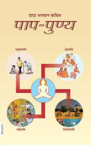 Paap-Punya (Marathi Edition)