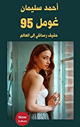Ahmad Sleiman Gomel 95 my letters to this world :  Publisher (Now the center of culture) (English Edition)