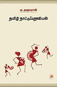தமிழ் நாட்டுப்புறவியல் / Thamizh Naattupuraviyal (Tamil Edition)