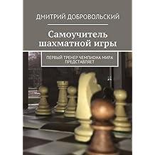 Самоучитель шахматнойигры: Первый тренер чемпиона мира представляет