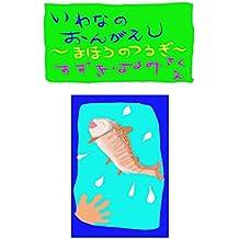 iwananoongaeshi: mahounotsurugi (Japanese Edition)