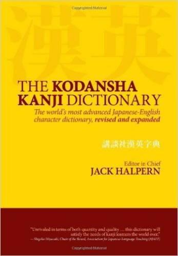 The Kodansha Kanji Dictionary: The World's Most Advanced Japanese-English Character Dictionary: The World's Most Advanced Japanese-English Character Dictionary