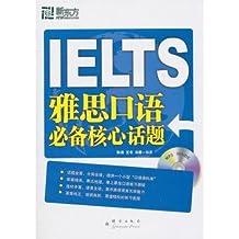 IELTS essential core topics