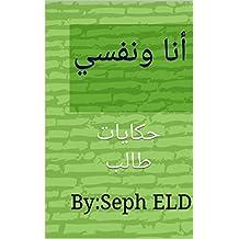 أنا ونفسي: حكايات طالب (Arabic Edition)
