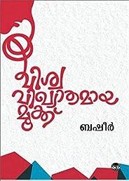 Viswavikhyathamaya Mookku  (Malayalam)