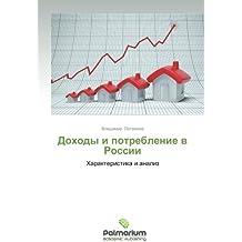 Dokhody i potreblenie v Rossii: Kharakteristika i analiz