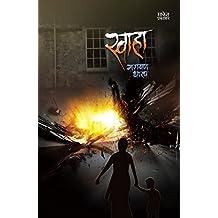 Swaha (Marathi Edition)