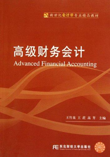Advanced Financial Accounting Wang Zhuquan . Wang orientale . Gao Fang Dongbei University Press 97875654(Chinese Edition)