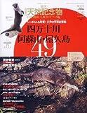 With Kaiyodo figure weekly Japan of natural monument guide book edited by 49 Shimanto River, Mount Aso, Yakushima Nihonkawauso