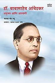Dr. Babasaheb Ambedkar Anubhav Aathavani: Sahitya Akademi Award Winning Book