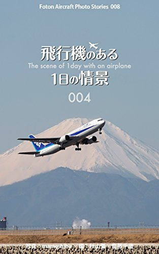 Foton Aircraft Photo Stories 008 The scene of 1 day with airplane 004 Descargar PDF Ahora