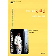 Nous n'avons jamais ete modernes: Essai d'anthropologie symetrique (1991) (Korea Edition)