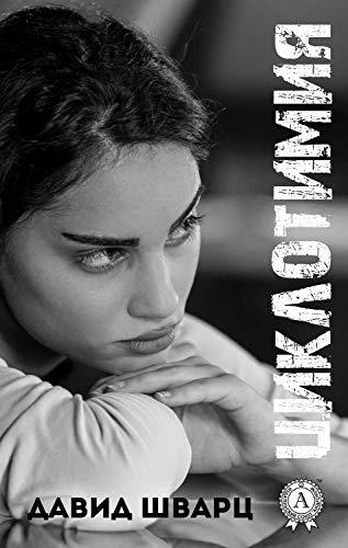 Циклотимия (Russian Edition) por Давид Шварц