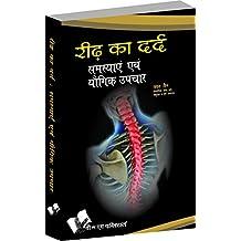 Ridh Ka Dard - Samasyae Evam Yogik Upchar: Yogic Cure for Pain In Spine and Backbone
