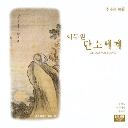 musique-du-monde-cd-classique-meditation-coree-danso-flute-bambou-lee-doo-won