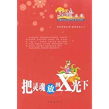 soul into the X-ray under [paperback](Chinese Edition)
