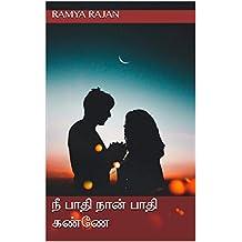 நீ பாதி நான் பாதி கண்ணே (Ramya Rajan) (Tamil Edition)
