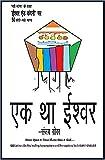 EK THAA ISHWAR एक था ईश्वर: New Satires-2/नये व्यंग्य-2 (New Satires/नये व्यंग्य) (Hindi Edition)