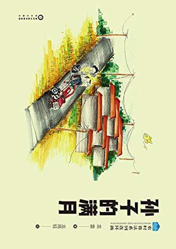 孙子的满月 (English Edition)
