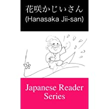 Hanasaka Jiisan Japanese Reading Series (Japanese Edition)