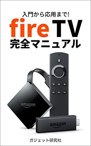 Fire TV Perfect Manual (Japanese Edition) eBook: Gadget