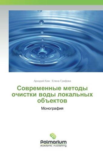 Sovremennye metody ochistki vody lokal'nyh ob#ektov: Monografiya por Arkadij Kim
