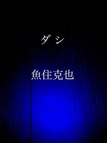 dashi (Japanese Edition)