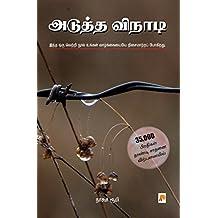 Adhutha Vinadi  (Tamil)