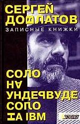 Zapisnye Knizhki