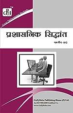 MPA-012 Administrative Theory in Hindi Medium