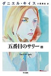 五番目のサリー〈上〉 (ダニエル・キイス文庫)
