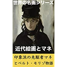 KindaikaigaToManeMonogatari: SekainoMeigaSeriizu (Japanese Edition)