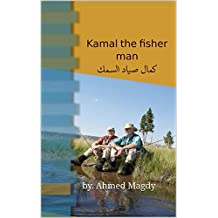 Kamal the fisher man كمال صياد السمك (Arabic for non-natives Book 1) (Arabic Edition)